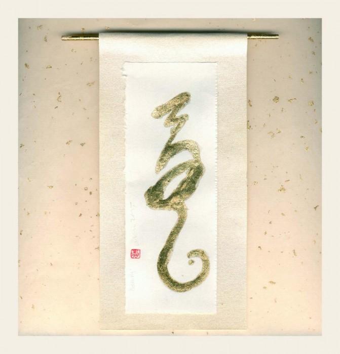zen brushwork by Damini Celebre